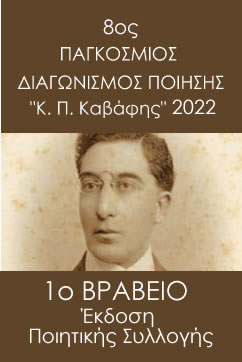 http://www.artsociety.gr/pic/kavafis_1.jpg